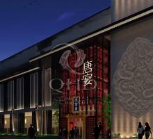湖北省武汉市唐宴餐厅
