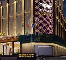 中山神湾精品酒店
