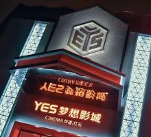 广州YES梦想影城(6000方建筑+室内+软装)